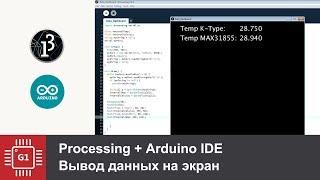 #001 Processing и Arduino: Вывод данных с Serial на экран