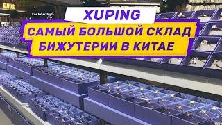 Самый большой склад бижутерии в Китае. Обзор фабрики Xuping. Часть I