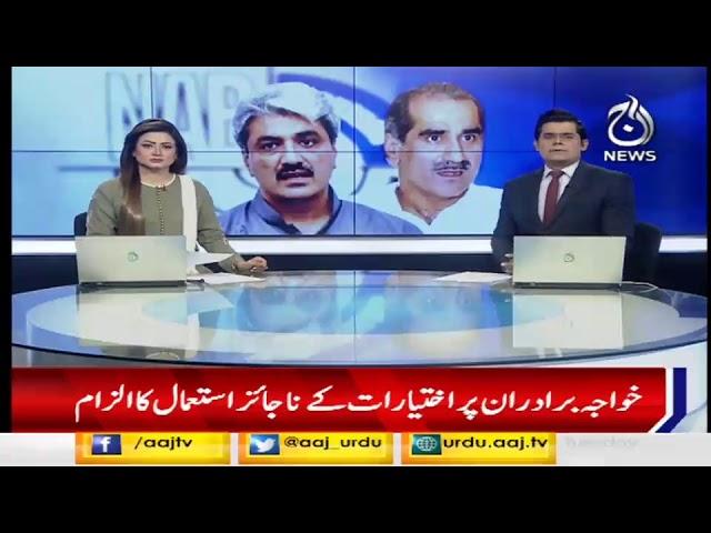 Headlines & Bulletin 9 PM | 11 December 2018 | Aaj News