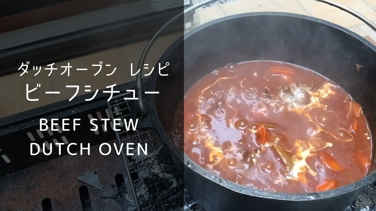 ダッチオーブン ビーフ シチュー