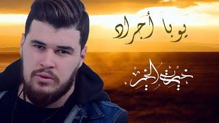 Adjrad Yoghorta khserti el kheir يوغرطة اجراد خسرتي الخير