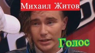 михаил житов голос the voice of russia mikhail zhitov