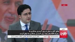 MEHWAR: Afghan-India Relations Reviewed / محور: بررسی روابط افغانستان و هند