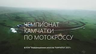 Открытый чемпионат Камчатского края по мотокроссу