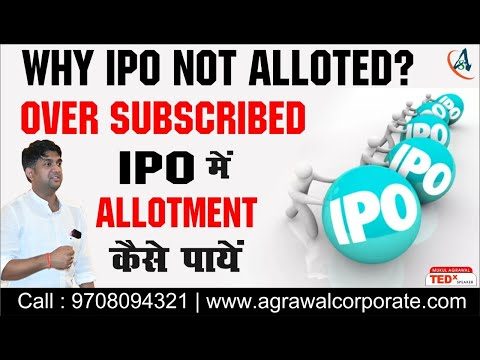 कैसे होता है IPO Allotment | Why IPO Not Allotted To Me | IPO Allotment process in hindi