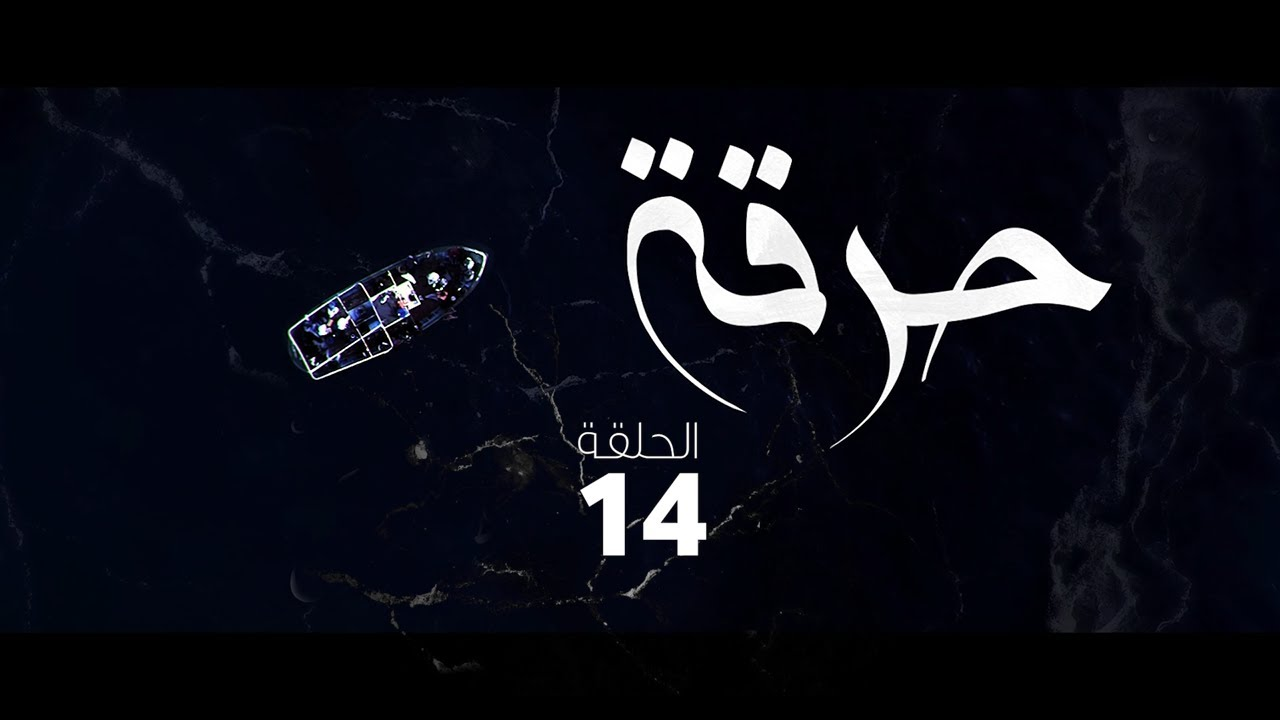 Download Harga - Episode 14 | Disponible sur Artify.tn | Harka - حرقة HD | مسلسل حرقة - الحلقة 14 |