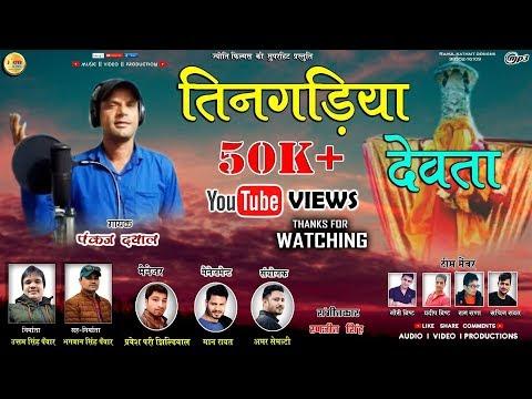 December 4, 2017 garhwali jagar taingdiya devta /singer/ pankaj dayal/jyoti films presents