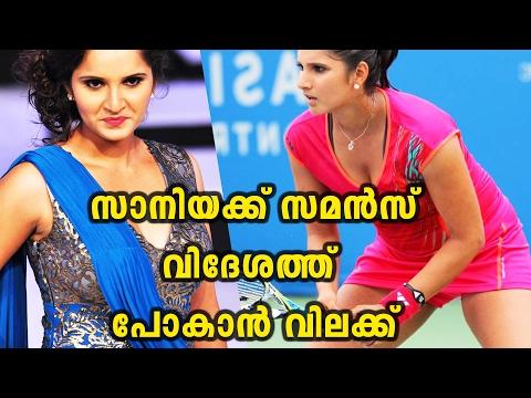Sania Mirza Summoned For Evading Tax | Oneindia Malayalam