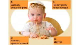 видео Витамины в детском питании