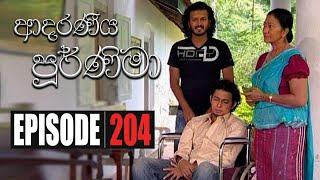 Adaraniya Purnima | Episode 204  ආදරණීය පූර්ණිමා Thumbnail