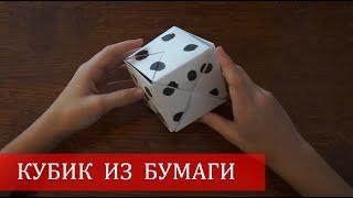 Прикольный игровой КУБИК из бумаги / Сделай сам / Мастер-класс по оригами. Just MOM