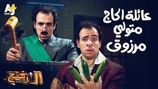 الدحيح - عائلة الحاج متولي مرزوق