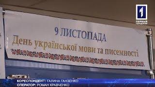 Криворіжці приєднались до всеукраїнського диктанту єдності