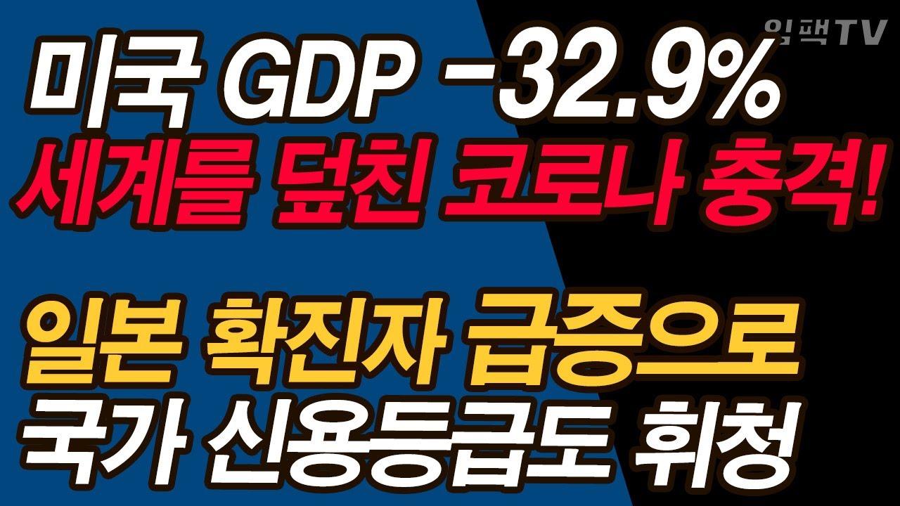 미국 경제성장률, 2분기 -32.9%, 선진국들 줄줄이 추락! 일본 신용등급을 하향조정한 피치. 그런데도 우리나라 기자들은...