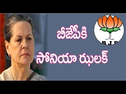 బీజేపీకి సోనియా  ఝలక్ ||  Sonia gives shock to bjp party