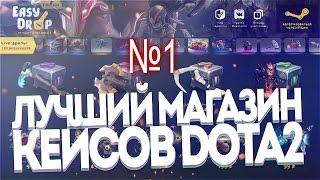 Easy Drop Dota 2 (Открытие кейсов) #2 [ИММОРТАЛ ЗА 900 РУБ???]