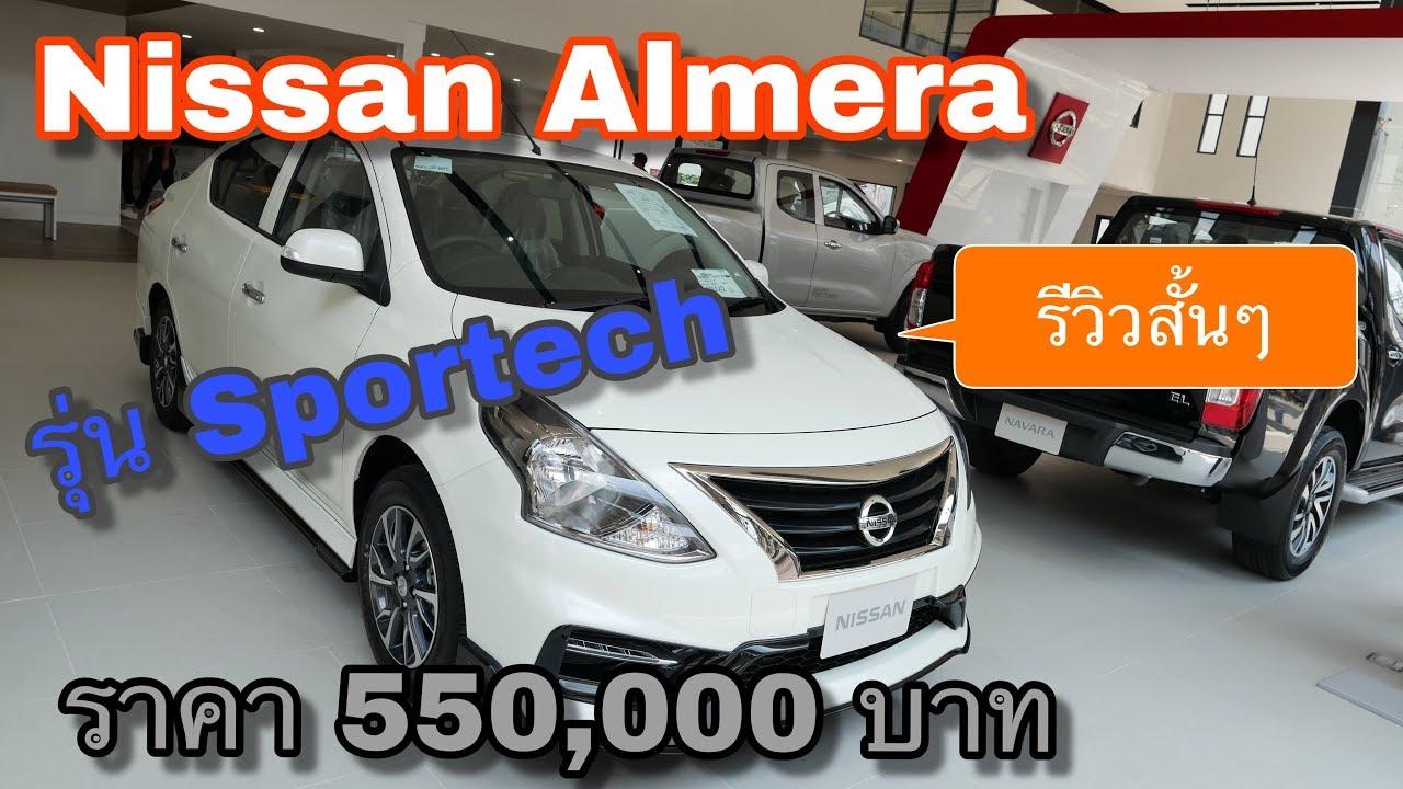 Download รีวิว Nissan Almera Sportech ราคา 550,000 บาท คุ้มค่าไหม? @Linkไปเรื่อย