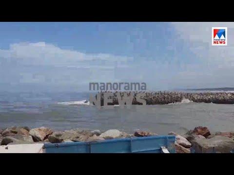 വിഴിഞ്ഞം തുറമുഖ പദ്ധതി പ്രദേശത്തും നാശം വിതച്ച് 'ടൗട്ടെ'; പുലിമുട്ട് തകര്ന്നു    Vizhinjam port