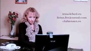 Ирина Лебедь - Замужем за иностранцем. Консультация психолога(, 2013-10-24T13:27:23.000Z)