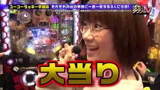 ぱちタウンTVにしては珍しく、朝イチからの実戦となった今回。しかも実...