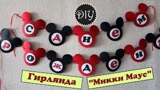 """Diy: Гирлянда на день рождения """"Микки Маус"""" /"""