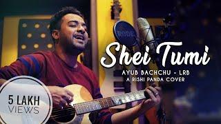 SHEI TUMI KANO ETO OCHENA HOLE | AYUB BACHCHU | LRB | RISHI PANDA COVER