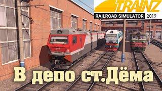 Trainz19 В депо ст.Дёма.