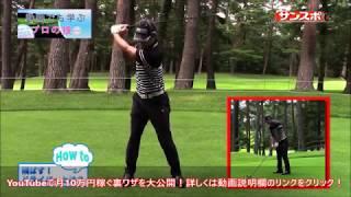 小平智が教えるドライバーショット編 小平智 動画 28