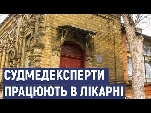 Суспільне Кропивницький: Як після пожежі працюють судмедексперти у Кропивницькому