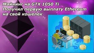 Майнинг на разогнанных GTX 1050 Ti  Получил первую выплату на кошелек