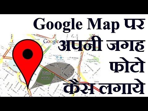 Google Map Par Apni Jagh Aur photo kaise lagaye