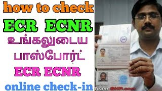 How to check passports ECR or ECNR | Check passports ECR ECNR for Tamil