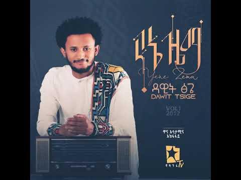 New Ethiopian Music Dawit Tsige BAYEW BAYEW