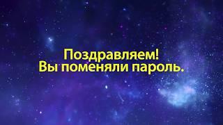 """""""Родительский контроль"""" КЛИК-ТВ: как поменять пароль."""