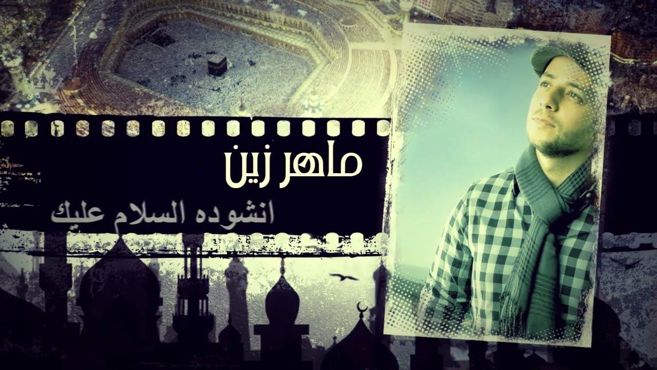 ماهر زين السلام عليك يا رسول الله تصميم مونتاج Youtube