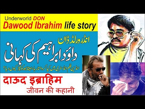 Dawood Ibrahim life story in Urdu/Hindi