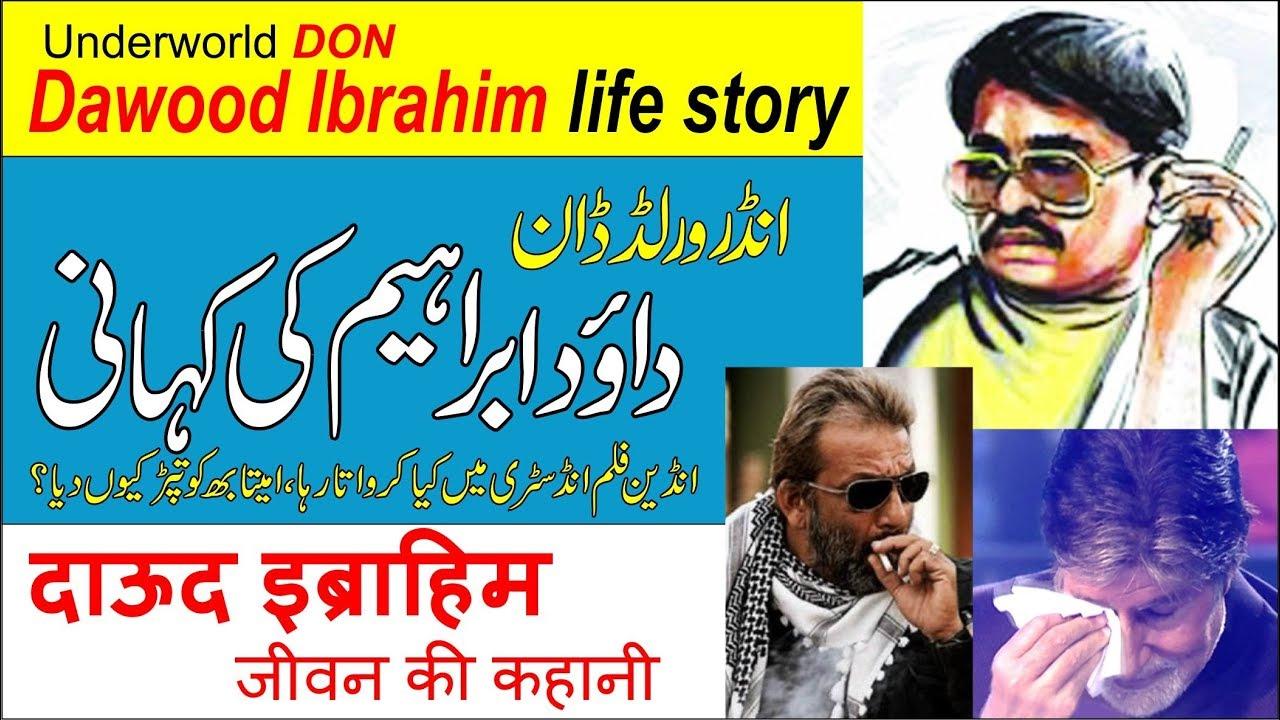 Dawood Ibrahim Life Story In Urduhindi - Youtube