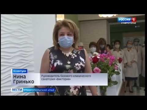 В г. Ессентуки ЛПУ «Базовый санаторий «Виктория» (СКРЦ)»  открыл лечебное отделение.