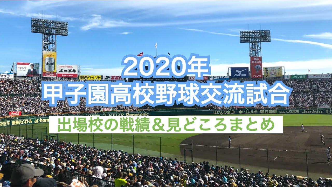 甲子園交流戦出場校をもっと面白く観戦するために 試合日程、組み合わせ、見どころまとめ