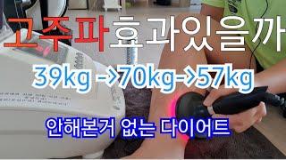 셀룰라이트없애는 방법/고주파/지방분해시술/리포덤/비만관…