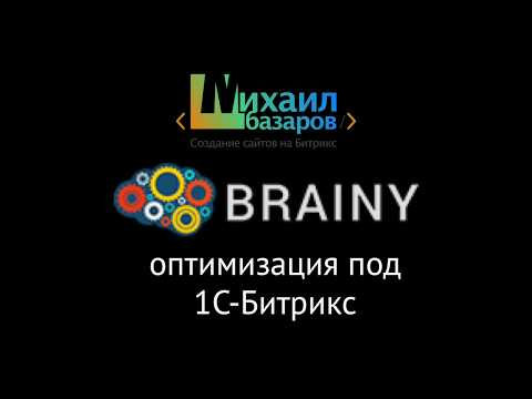 Хостинг-панель #BrainyCp - оптимизация для #Битрикс (вместо веб окружения)