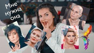 Розовые киски Российской эстрады / Женская ЛЮБОВЬ