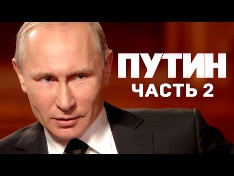Путин. Фильм Андрея