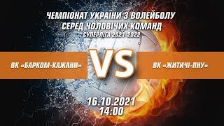 Чемпіонат України з волейболу ВК «Барком-Кажани» - ВК «Житичі Поліський національний» 16.10.2021