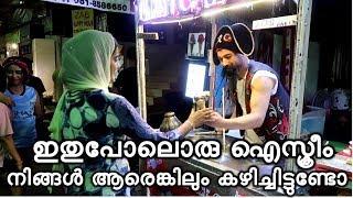 Turkish Ice Cream Man Show Thailand | ഇതുപോലൊരു ഐസ്ക്രീം നിങ്ങൾ ആരെങ്കിലും കഴിച്ചിട്ടുണ്ടോ