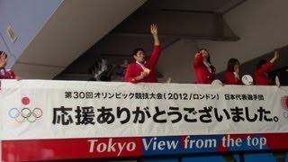 2012年8月20日の東京銀座でおこなわれたロンドンオリンピックメダリスト...