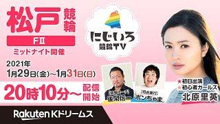 「松戸競輪F2・ミッドナイト競輪」YoutubeLIVEにて3日間生放送! 3日でわかる!競輪教室「にじいろ競輪TV」番組スタート! 番組キャプテンに野呂佳代さんを抜擢!
