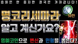 [렌] [리니지M] 명예코인으로 변신과 인형을 뽑는 명코리세마라를 아시나요? (결국 빨간거 하나 가져갑니다!…