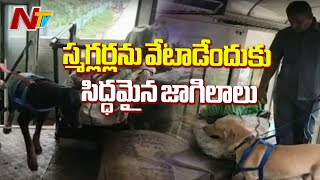 Visakhapatnam Police Introduces Trained Sniffer Dogs To Control Ganja Smuggling || NTV