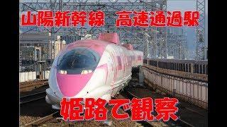 【山陽新幹線 最高速通過駅】姫路駅で新幹線撮影 接近メロディ・キティ新幹線も登場